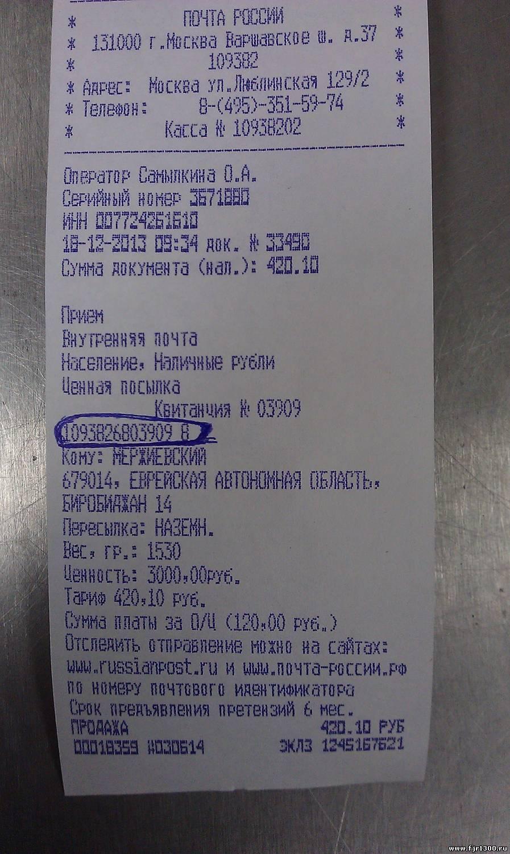 Почта россии отслеживание - отследить посылку почта россии