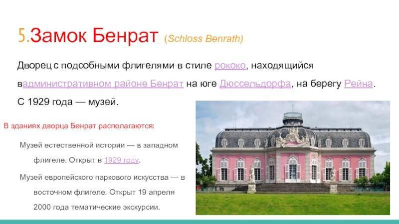 Императорский дворец в кайзерсверте — википедия