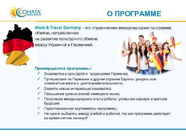 Work and travel usa 2021