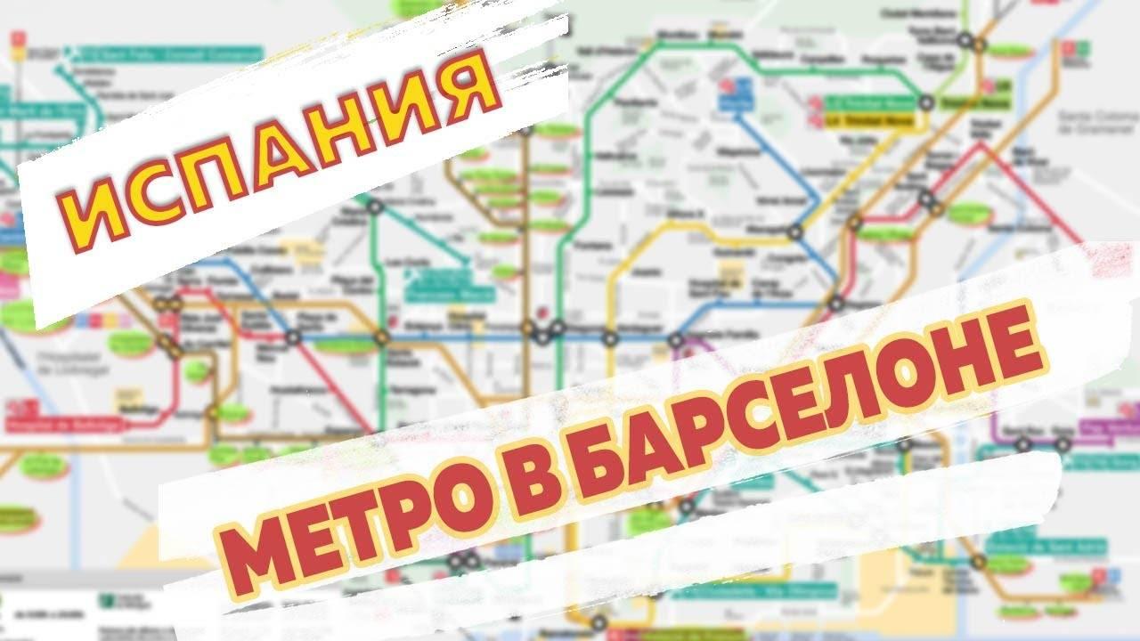 Метро барселоны. испания по-русски - все о жизни в испании