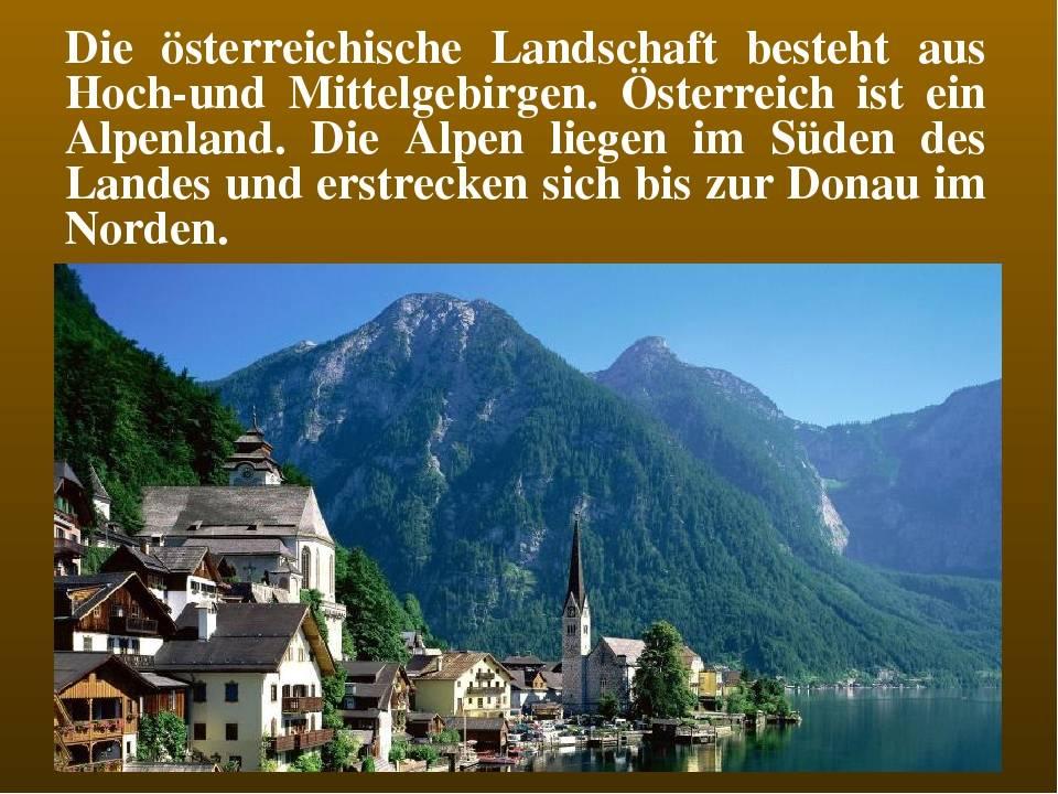 На каком языке говорят в австрии: официальный язык и диалекты