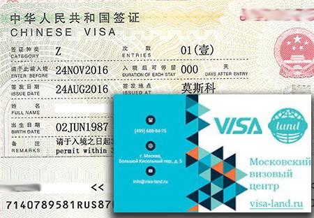 Рабочая виза в Китай в 2021 году для граждан России и постсоветских стран