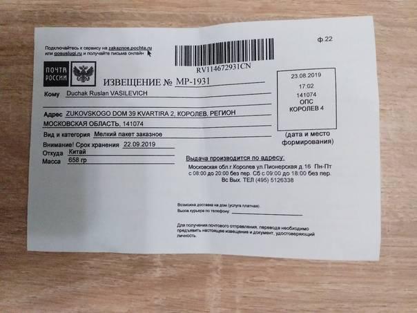 Ждем посылку из латвии. особенности работы почты латвии