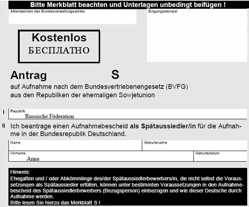 Как получить статус позднего переселенца в германии в 2021 году