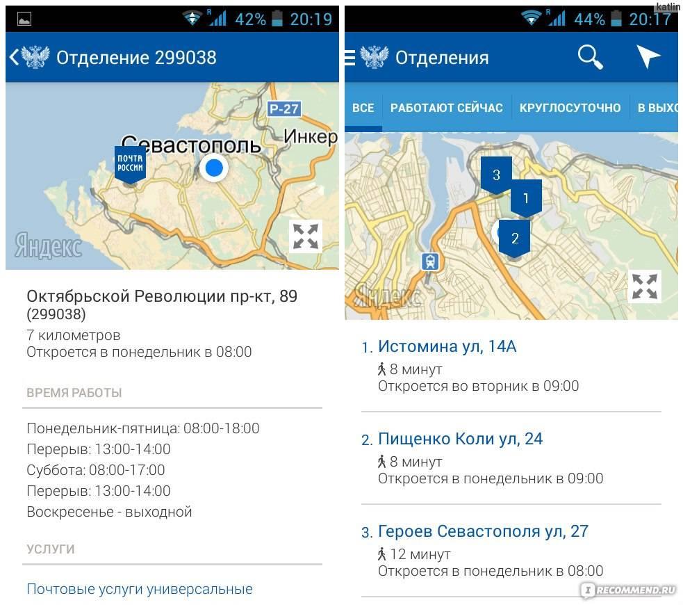Как работает почта эстонии в 2021 году: посылки, письма, отслеживание