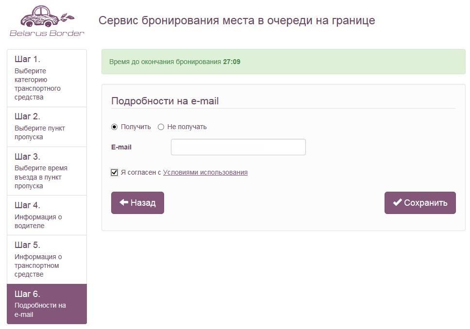 Система электронной очереди на границе беларуси • autotraveler.ru