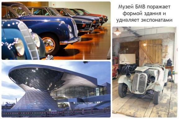 Музей bmw в мюнхене : история, интересные факты и фото