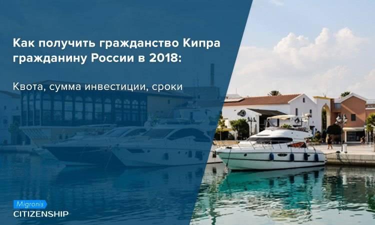 Как получить внж на кипре россиянам в 2021 году