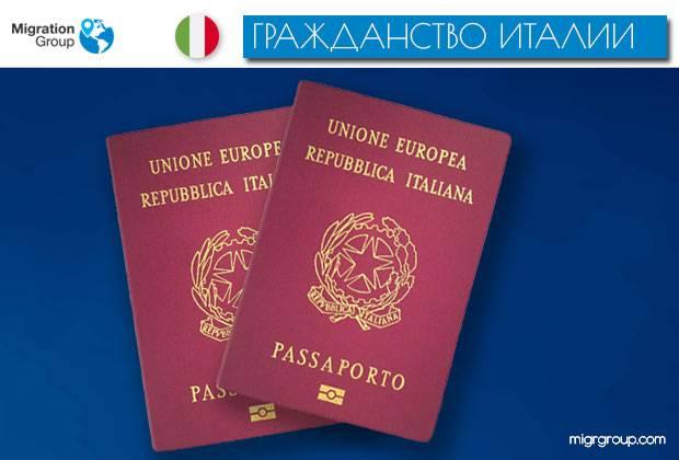 Как получить гражданство италии гражданину рф: порядок получения, необходимые документы