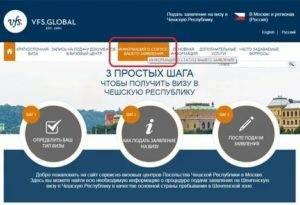 Способы отслеживания готовности визы в чехию в 2021 году