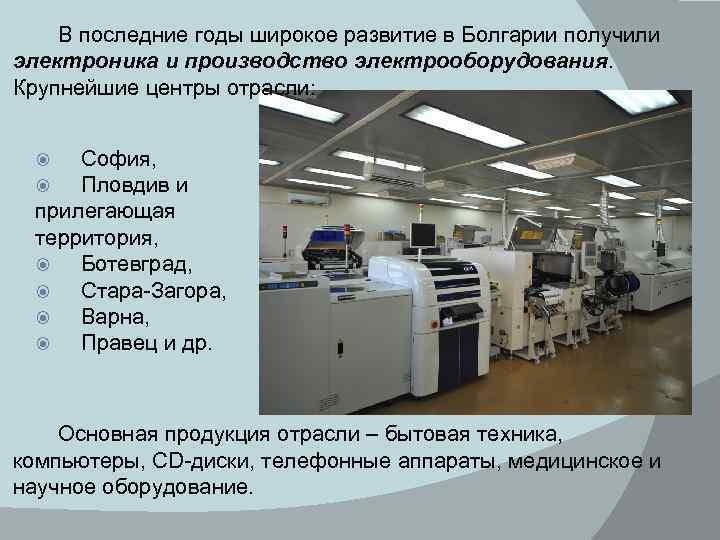 Рост обрабатывающей промышленность болгарии 2021 | take-profit.org