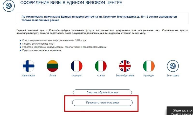 Скоро в отпуск? простые способы проверки готовности и отслеживания визы в чехию