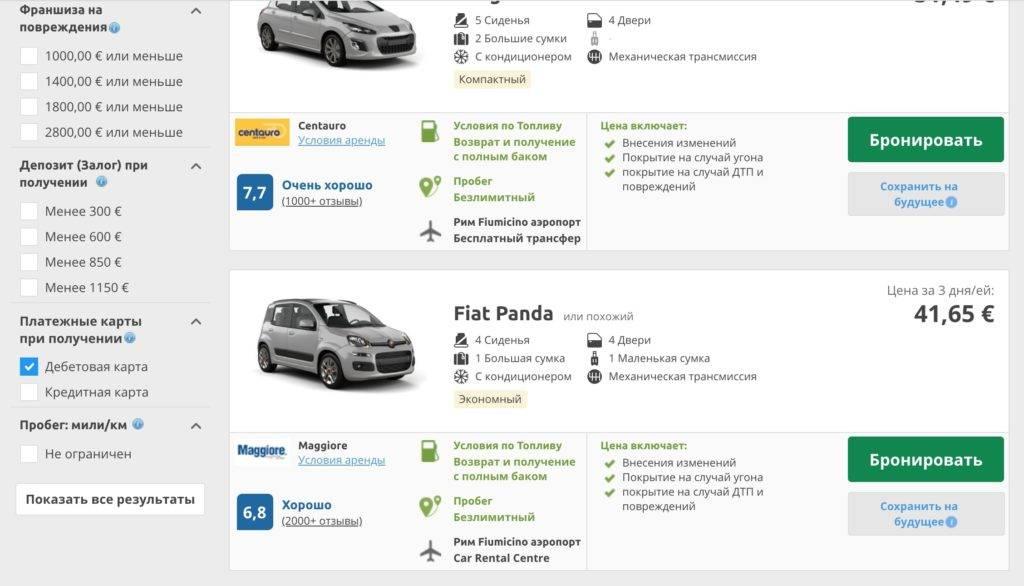 Аренда авто в италии - личный опыт, пошаговая инструкция по аренде машины