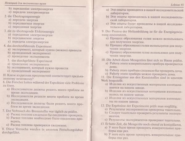 100 фраз для прохождения собеседования в посольстве (1 часть)