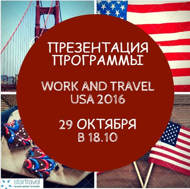 Work and travel болгария - работа в отелях - student agency
