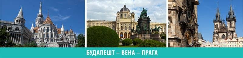 Три столицы: прага-вена-будапешт