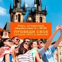 Ваши вопросы об обучении в чехии