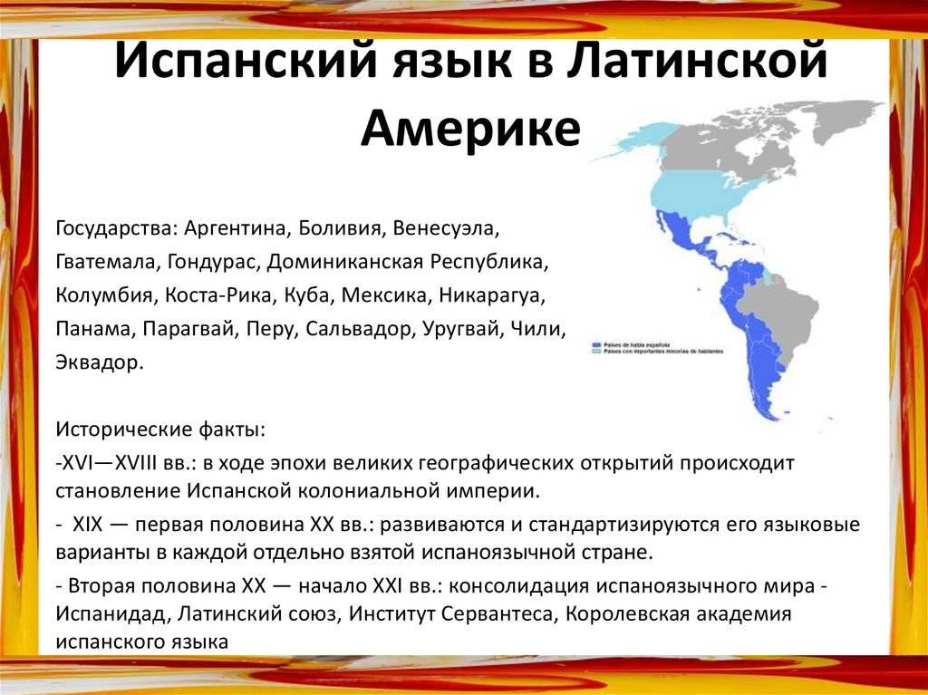 ᐉ страны говорящие на испанском языке ➨ список государств где он признан официальным