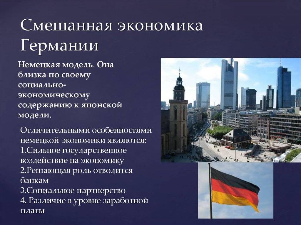 Экономика Германии и перспективы ее развития в 2021 году
