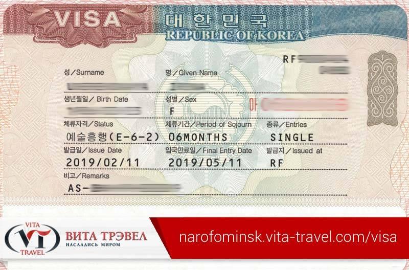 Всё о том, как самостоятельно получить визу в южную корею россиянам, украинцам и другим иностранцам