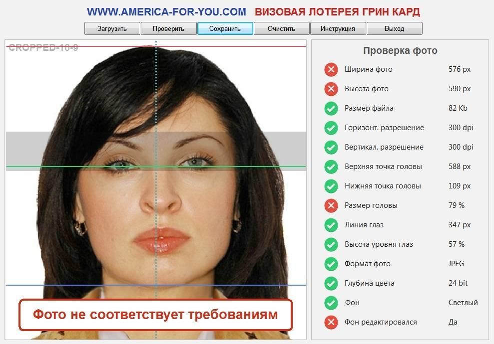 Фотография на визу в сша