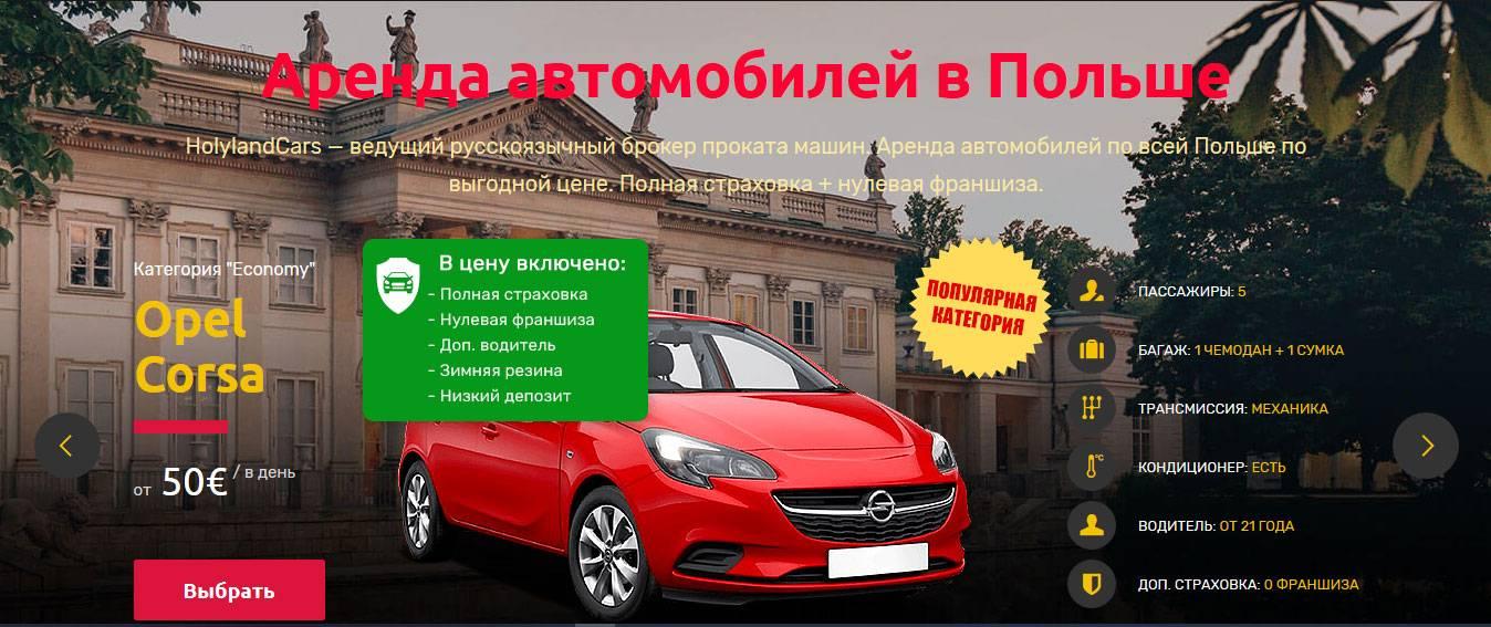 Аренда авто в италии — цены, документы, страховки, все что нужно знать о прокате машины в италии