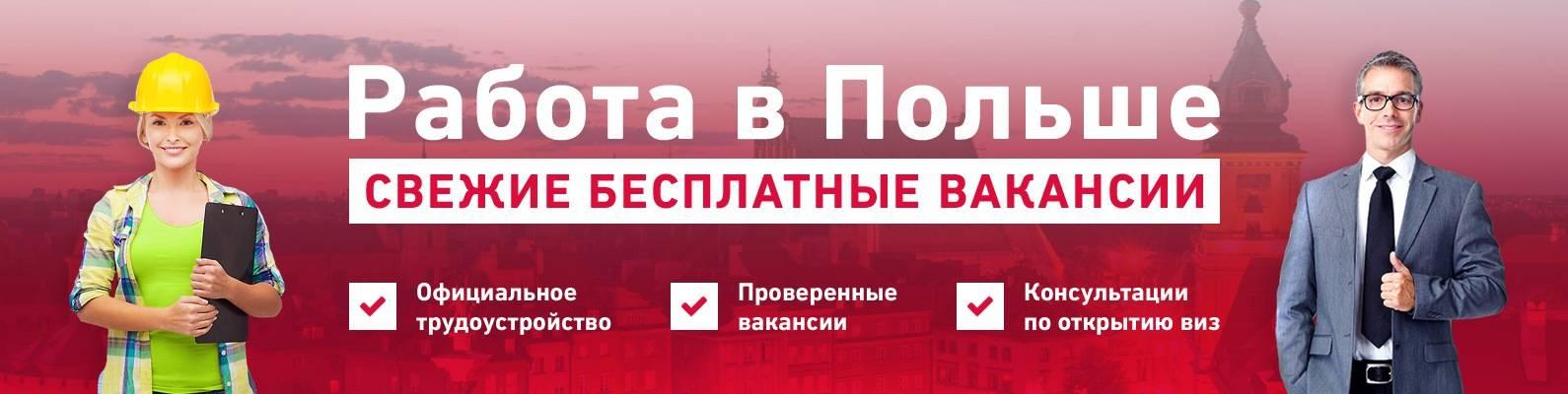 Актуальная работа в Польше для белорусов