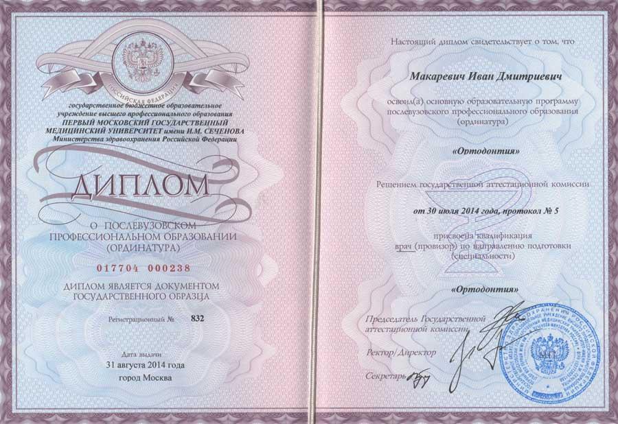 Топ-5 стран для переезда врачей и подтверждения диплома