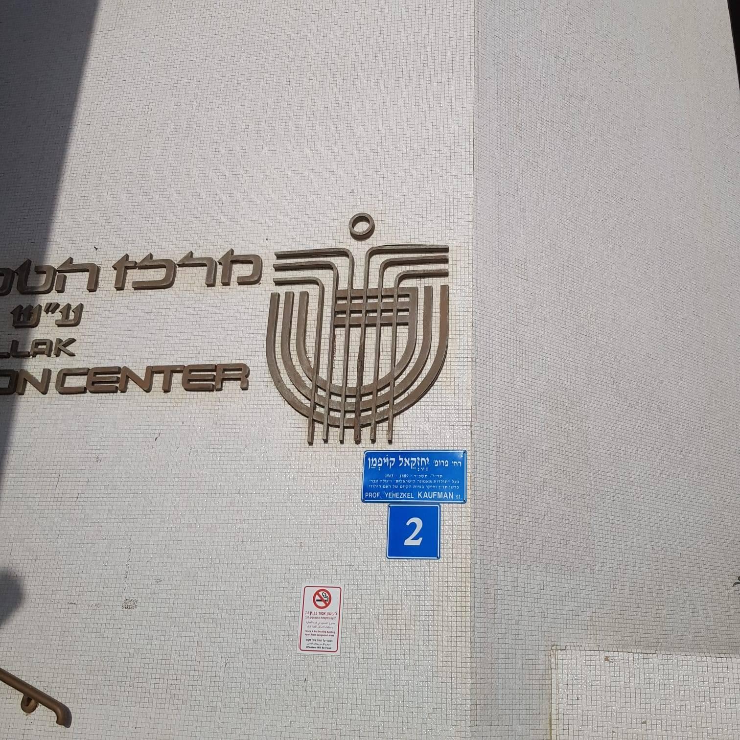Консульская проверка израиль. прием у консула. блог про израиль