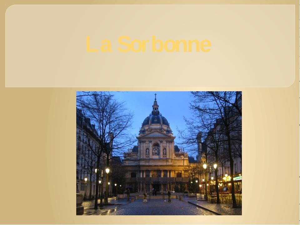 Высшее образование во франции: вузы, особенности поступления, перспективы