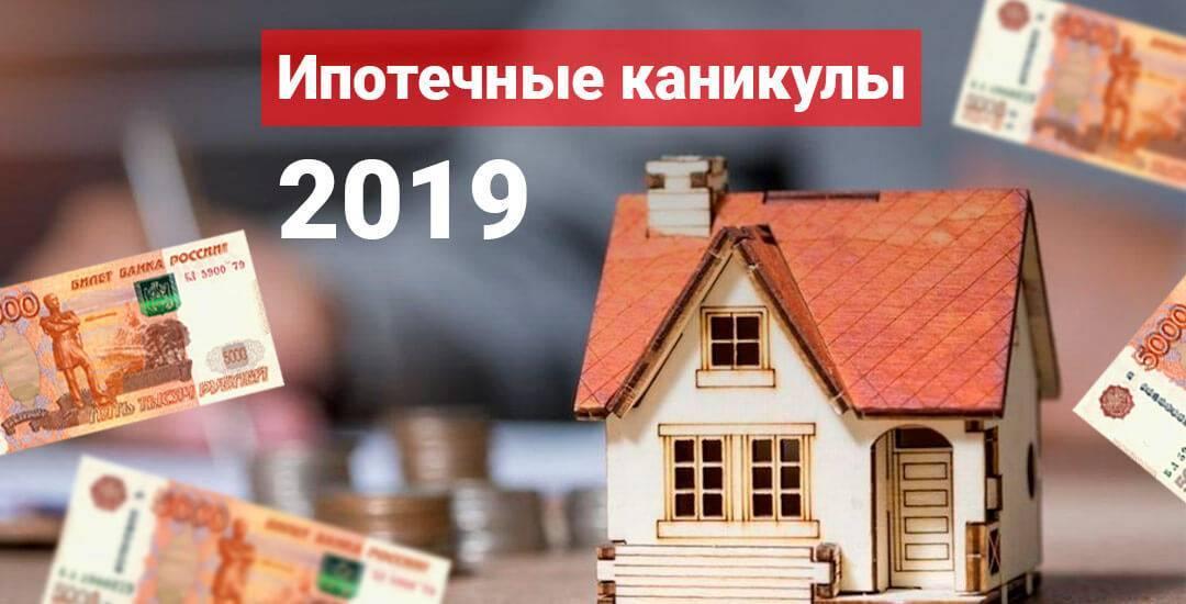Самые выгодные ипотечные программы 2021 глазами эксперта