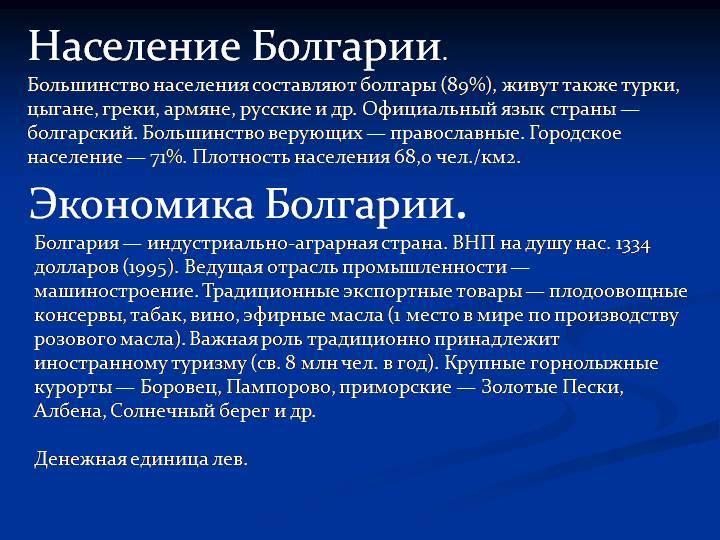Экономика болгарии википедия