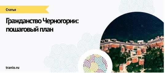 Гражданство черногории может стать доступным