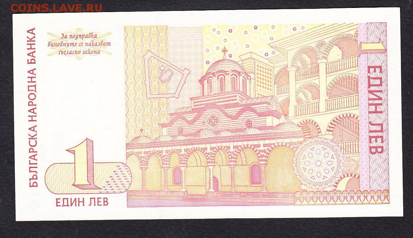 Национальная валюта болгарии: история, название, обмен