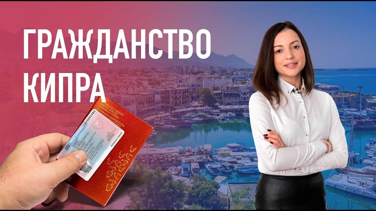 Как получить гражданство черногории гражданину россии в 2021 году