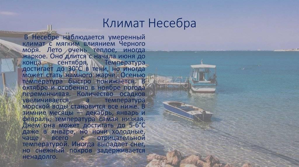 Погода в болгарии по месяцам и сейчас