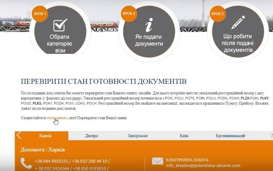 Отследить визу в польшу: как проверить статус паспорта в визовом центре vfs global