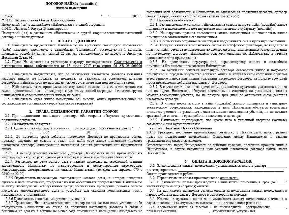 Аренда жилья в эстонии. гостиница или квартира? цены, пошаговая инструкция