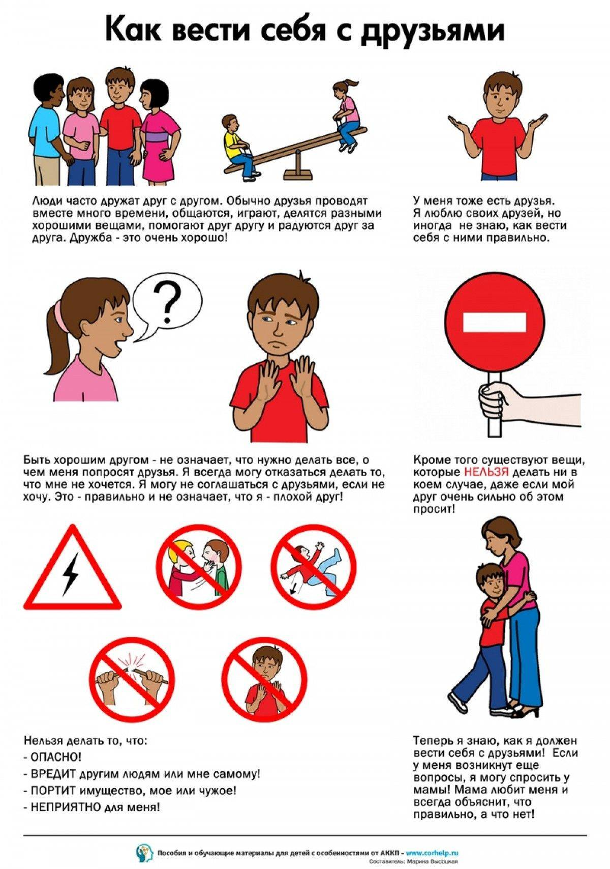 Как вести себя в школе — самые важные правила и советы для учеников