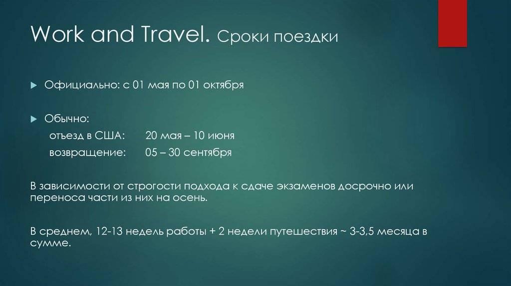 «я уехал в сша по work&travel и остался»: история уральского иммигранта - новости - 66.ru