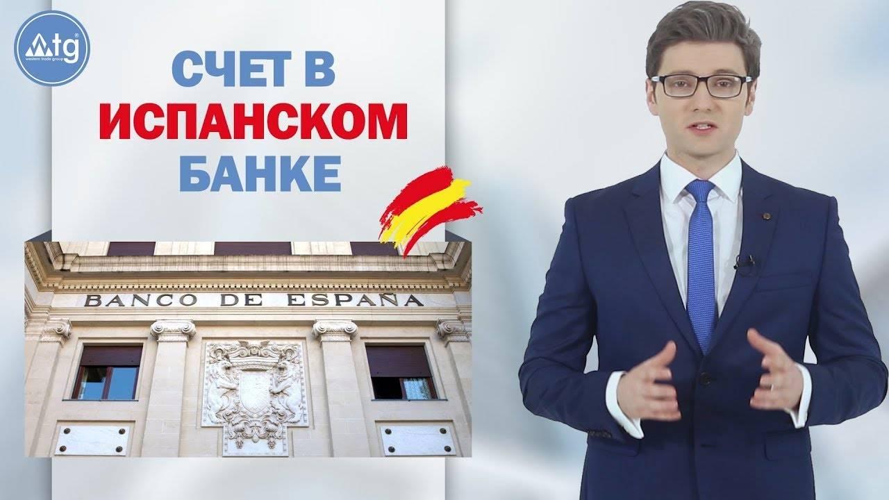 Список надежных банков испании: лидеры в 2021 году
