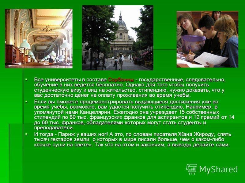 Образование в вузах франции