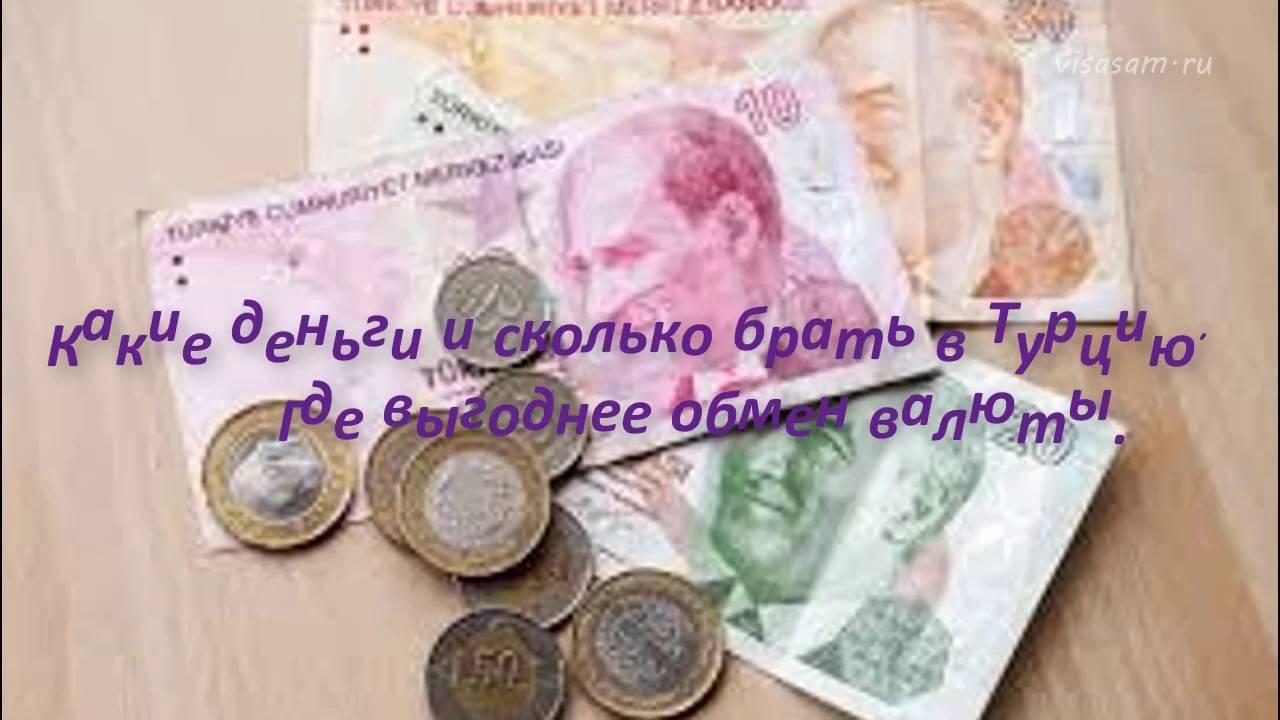 Турецкие лиры, валюта в турции, какую валюту брать в турцию - 2021 - страница 6