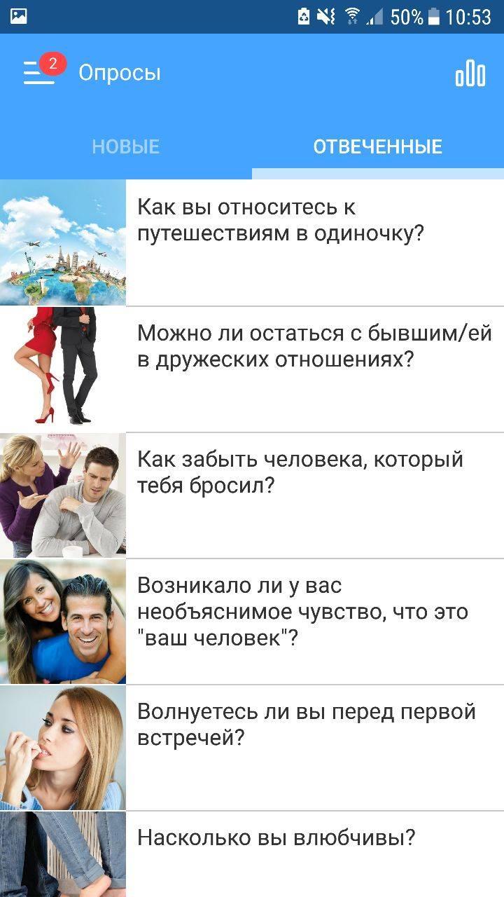 15 лучших бесплатных приложений для знакомств и общения - все курсы онлайн