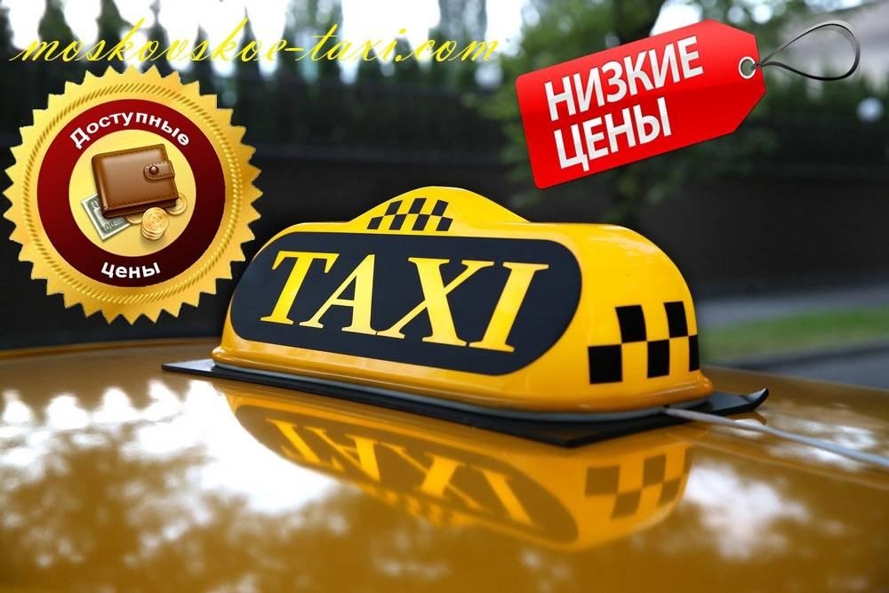 Как работают службы такси в германии