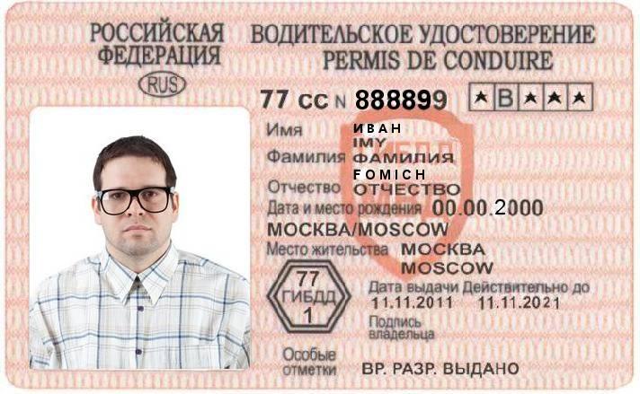 Российские водительские права в испании. испания по-русски - все о жизни в испании