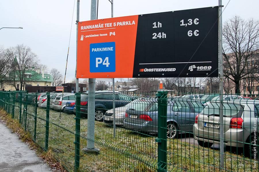 Парковки в эстонии