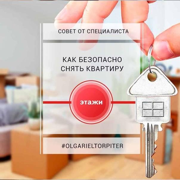Как правильно снять квартиру у собственника: самому или с риелтором