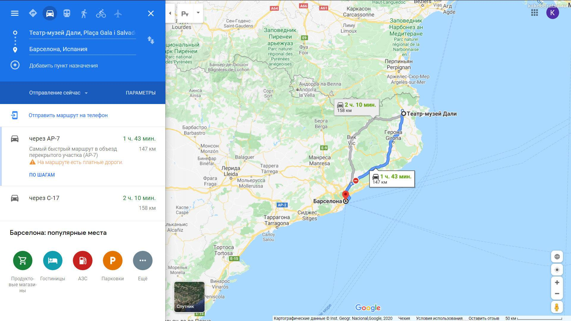 Как дешевле всего добраться из Барселоны в Малагу