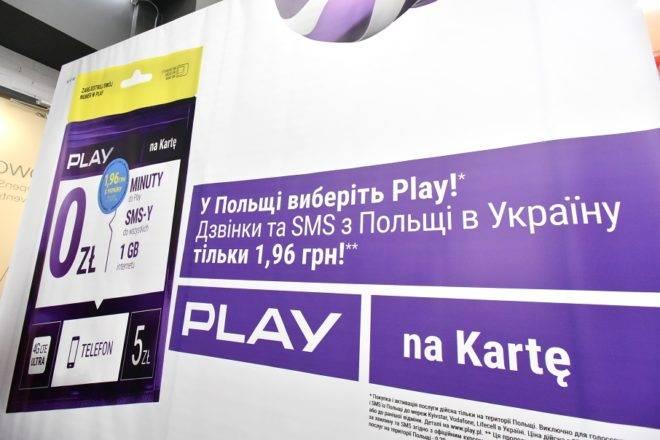 Оператор Play: качественная мобильная связь в Польше